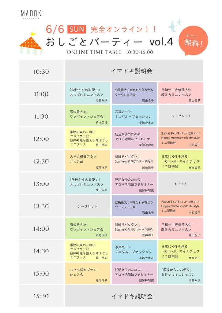 オンライン開催 おしごとパーティーvol.4
